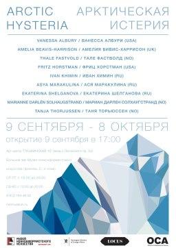 Arctic Hysteria Russia poster